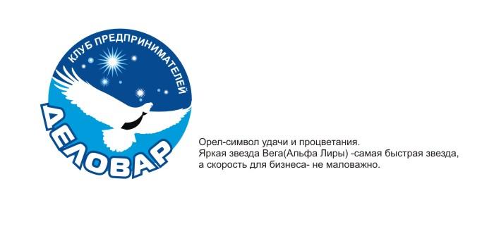 """Логотип и фирм. стиль для Клуба предпринимателей """"Деловар"""" фото f_5044ac66808e3.jpg"""