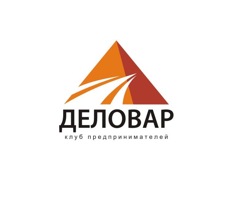 """Логотип и фирм. стиль для Клуба предпринимателей """"Деловар"""" фото f_5045d28c1494a.jpg"""