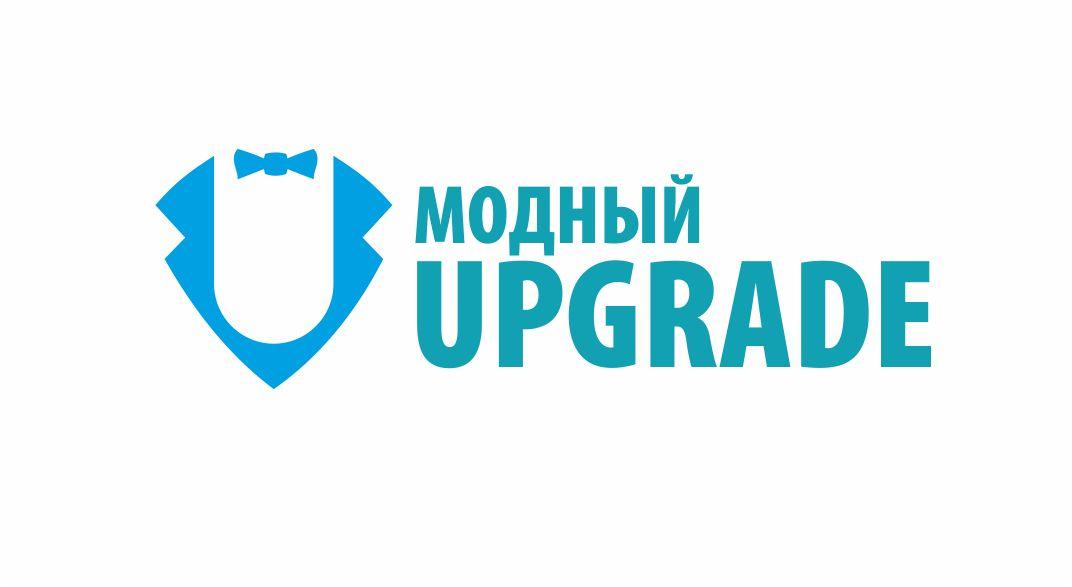 "Логотип интернет магазина ""Модный UPGRADE"" фото f_67959477fd758fd7.jpg"