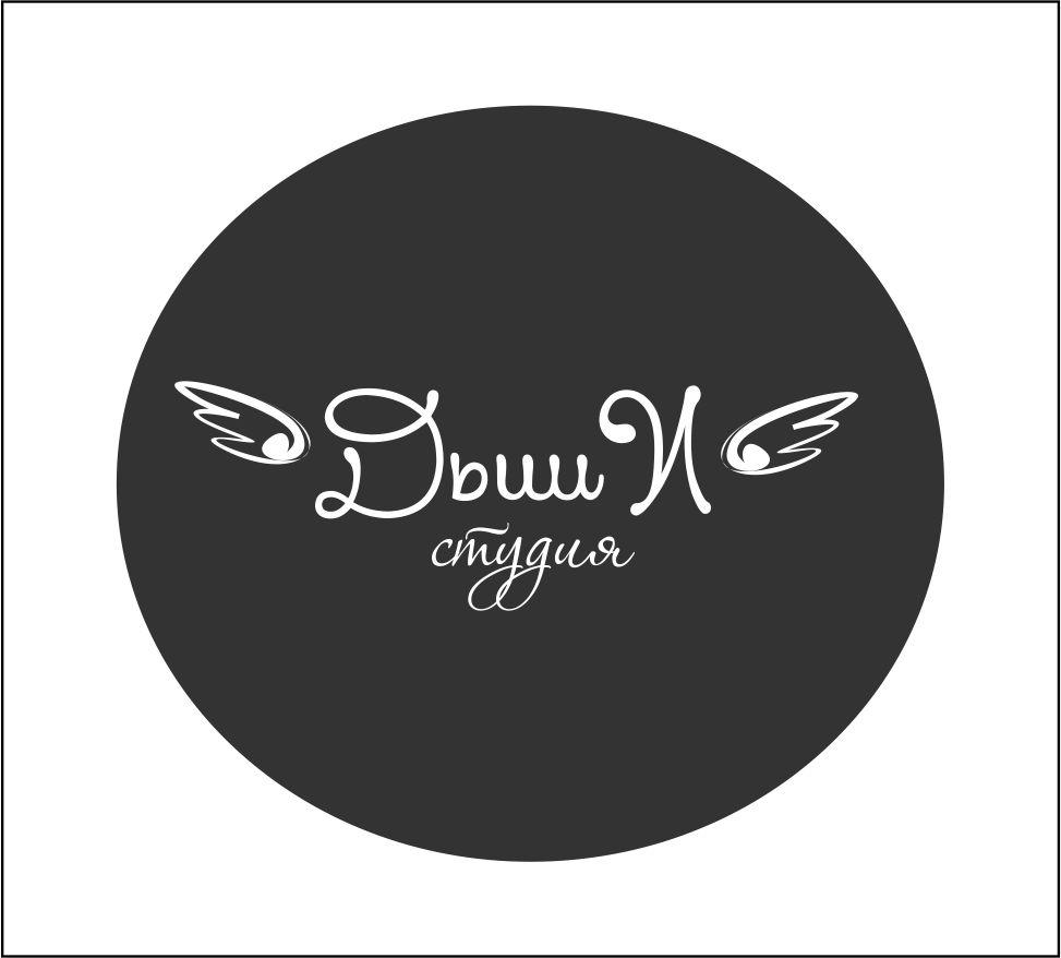 """Логотип для студии """"Дыши""""  и фирменный стиль фото f_49556f12679930f2.jpg"""