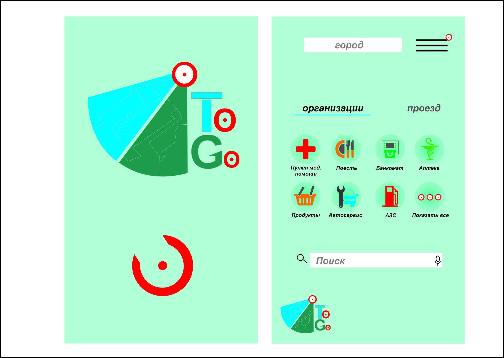 Разработать логотип и экран загрузки приложения фото f_0345a8bbee54fc69.jpg