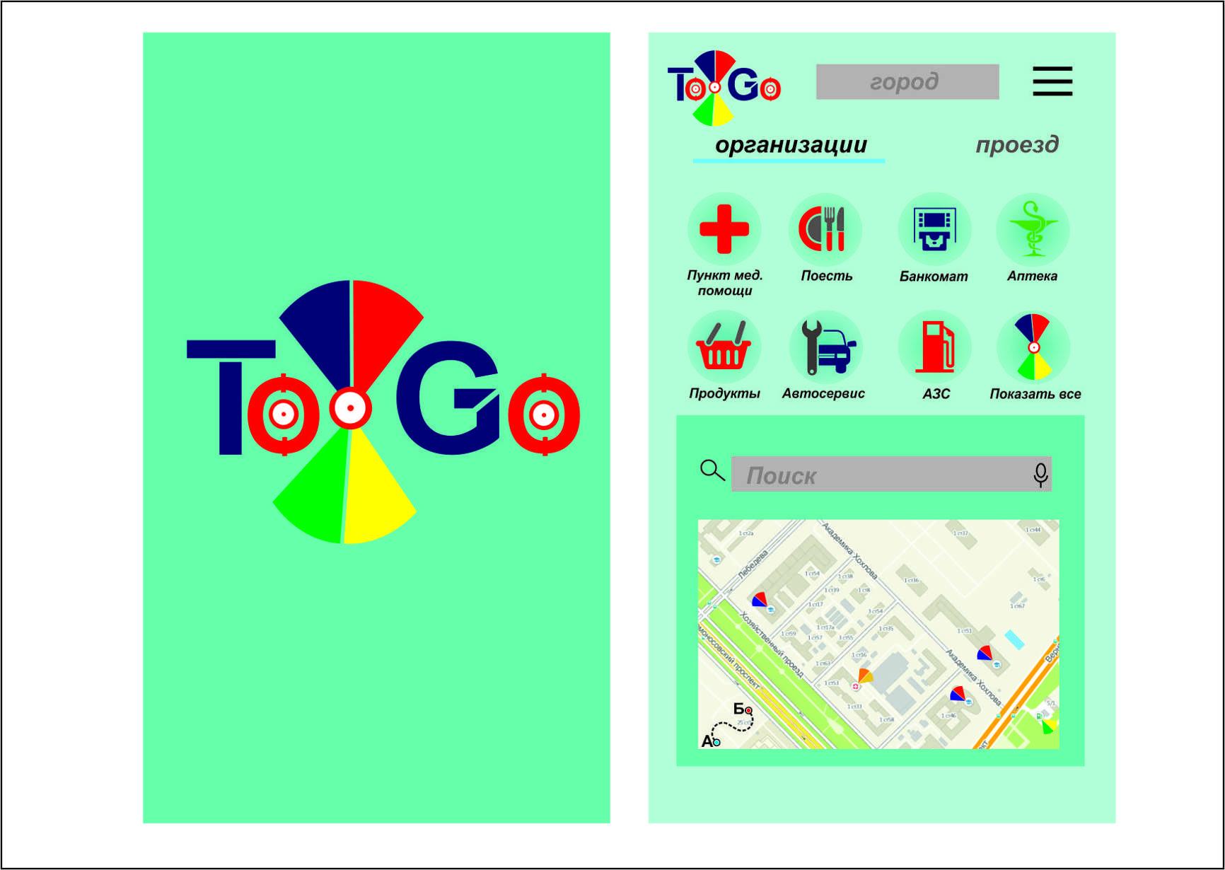 Разработать логотип и экран загрузки приложения фото f_7675a8bbec33b423.jpg