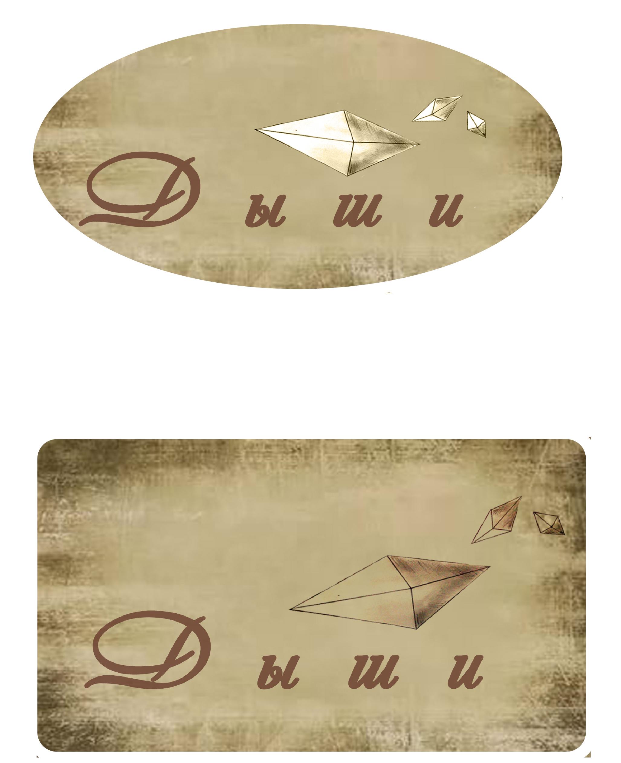 """Логотип для студии """"Дыши""""  и фирменный стиль фото f_69356fd455b79652.jpg"""