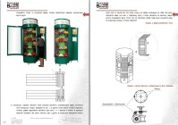 Технический и организационный план работы цветочного автомата, РФ, 2012