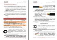 Обзор рынка кабельной продукции России,2012