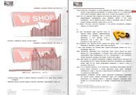 Бизнес план online конструктора сайтов, 2014