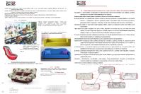 Анализ рынка мягкой мебели для сегмента HoReCa г. Львов, 2010