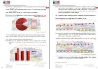 Исследование рынка присадок для конструкционных материалов (бетон, раствор и т.д.) в России, 2009-2017гг