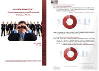 Аналитический отчет. Автоматизация рекрутинга ІТ-компаний Украины и России, 2013