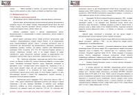 Анализ рынка элитного детского отдыха (лагерь) в РФ, 2013