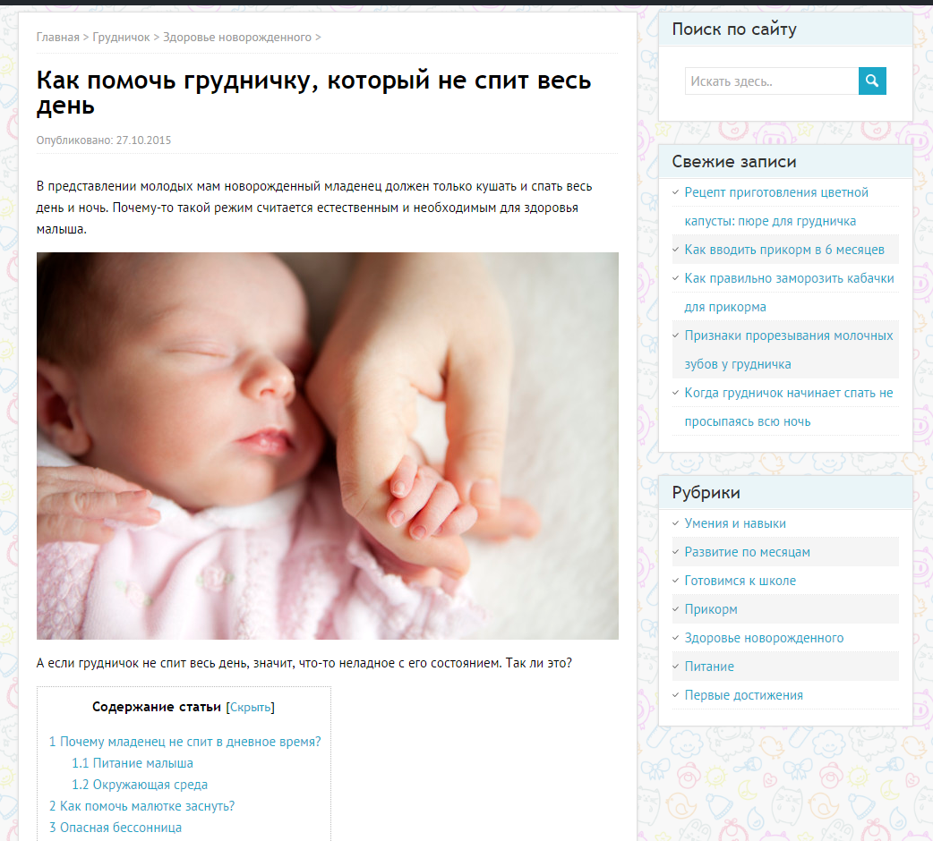 Постинг статей на сайт ( CMS WordPress)