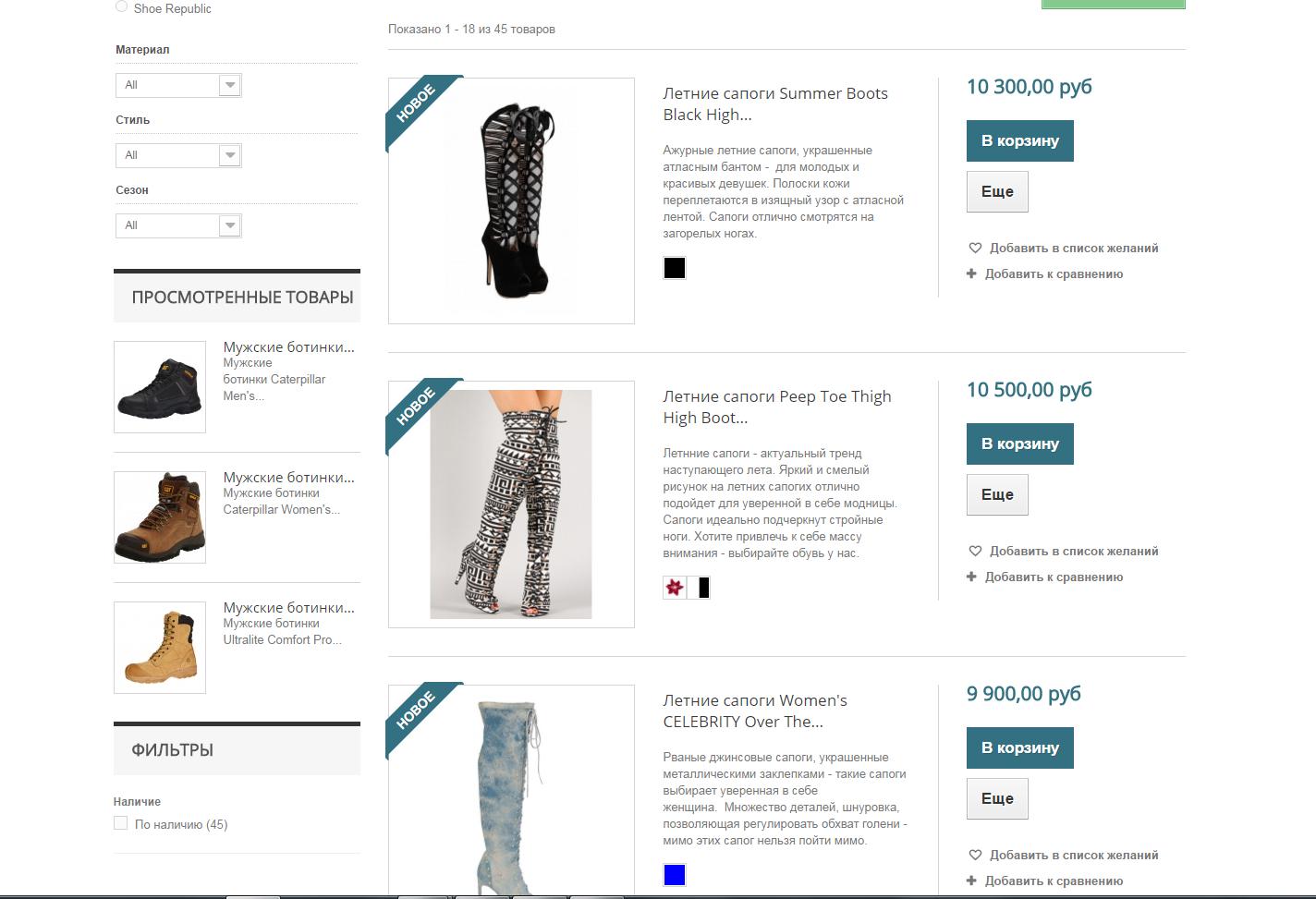 Добавление товаров в интернет-магазин (CMS PrestaShop)