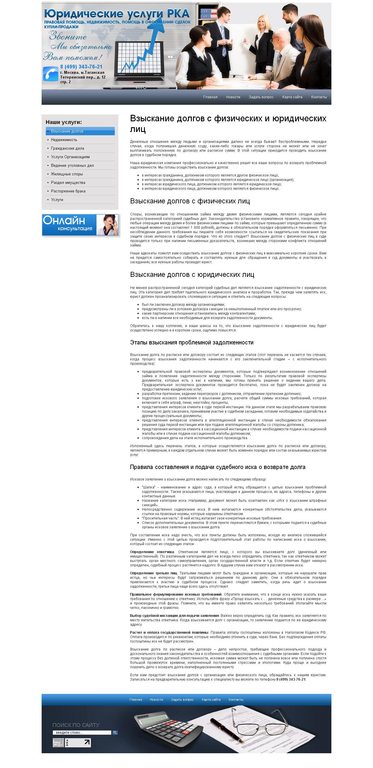 ЮРИДИЧЕСКИЕ: Взыскание долгов с юридических лиц