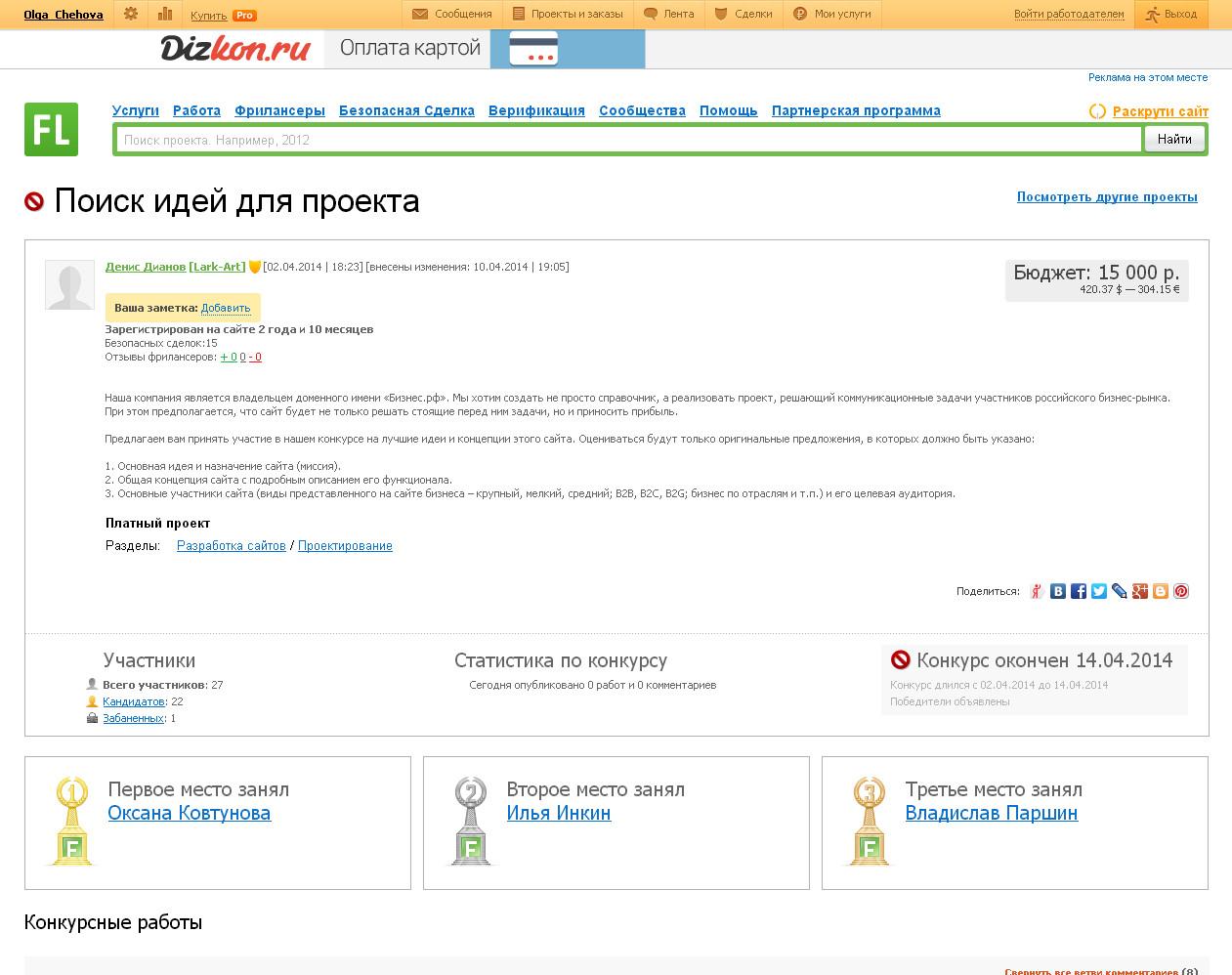 1 МЕСТО В КОНКУРСЕ: Концепция сайта Бизнес.РФ