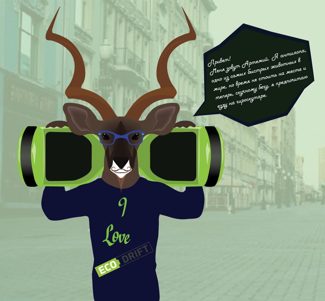 Конкурс на создание персонажа для сайта компании «Экодрифт» фото f_45359e0ec7de0936.jpg
