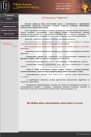 Главная страница Гефесто Художественное и техническое литье