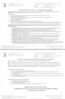 Коммерческое предложение: бухгалтерские услуги
