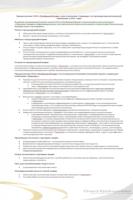 Предложение по механике проведения промо-акции