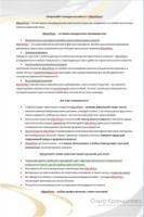 Напольное покрытие AllurFloor, Коммерческое предложение
