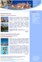 Рассылка туристической компании 3: эксклюзивные путешествия с IBS Travel