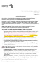 Тюнинг авто, Коммерческое предложение официальным дилерам