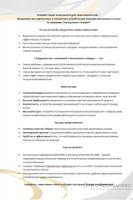 Поставки электронных словарей, Коммерческое предложение