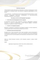 Поставки пиломатериалов, Коммерческое предложение
