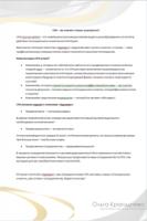 Система продвижения CPA от Интернет-агентства, Landing Page