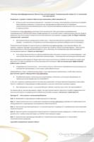 Терминальный сервер 1С, Коммерческое предложение бухгалтеру