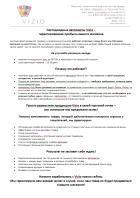 Дистрибуция автоламп VIZIO, Коммерческое предложение
