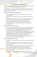 Рекламное описание модели электронного переводчика