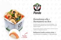 Главная страница PandaFood Доставка китайской еды в коробочках