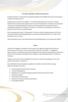 М-Квадрат, Строительство загородных домов, Главная страница