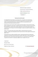 Письмо от благотворительного фонда