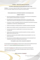 Коммерческое предложение: онлайн-сервис по организации праздников