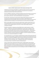 РусСлавБанк, благотворительность, новостная заметка