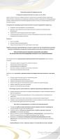 Контент Сохранение имущества юридических лиц
