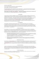 Производитель программного обеспечения, Главная страница