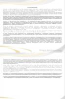 Регистрация фирм SEO-текст