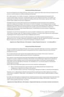 Письмо-Коммерческое предложение, Адвокатское бюро, адресно клиенту