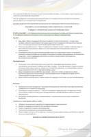 Главная страница IP телефония для бизнеса