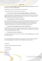 Письмо-напоминание, дистрибуция автоламп VIZIO