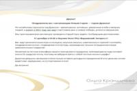 Рассылка Приглашение на новогодний корпоратив