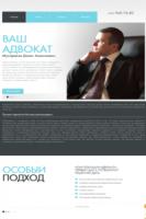 Сайт адвоката, Главная страница