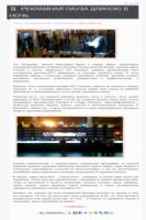 Ночь пожирателей рекламы, статья-обзор
