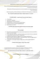 Коммерческое предложение ИТ аутсорсинг