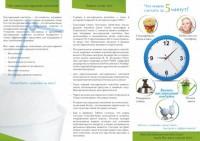 Реклама в торговых комплексах: кислородный коктейль (лифлет, внешняя сторона)