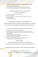 Предложение частным риэлторам, Листовка