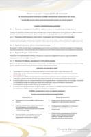 Услуги полиграфа и оценки персонала, Коммерческое предложение