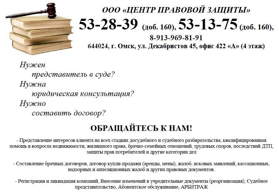 Рекламная листовка для юридической фирмы